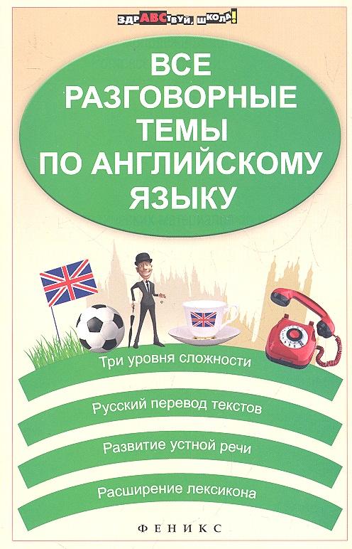 Все разговорные темы по английскому языку. Три уровня сложности. Русский перевод текстов. Развитие устной речи. Расширение лексикона