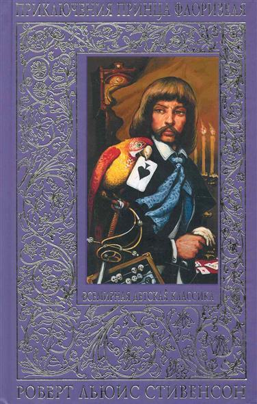 Приключения принца Флоризеля