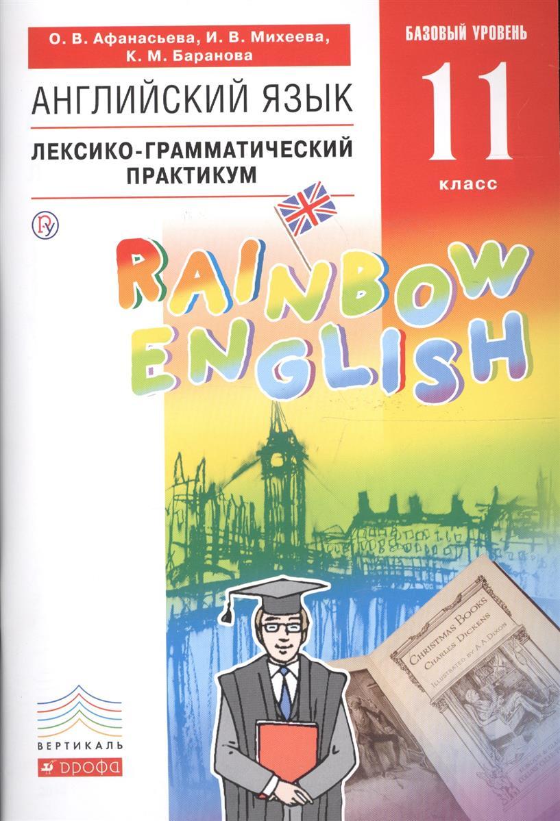 Афанасьева О., Михеева И., Баранова К. Английский язык. 11 класс. Базовый уровень. Лексико-грамматический практикум