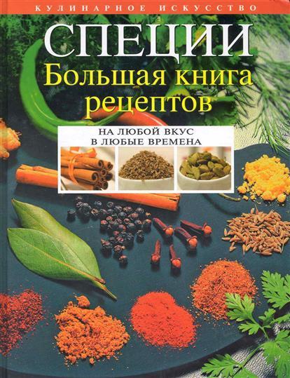 Будный Л. (сост.) Специи Большая книга рецептов специи большая кулинарная книга в футляре