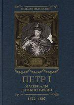 Петр 1 Материалы для биографии т.1 / 5тт 1672-1697