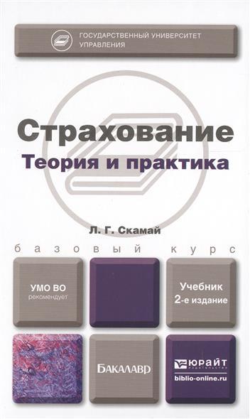 Страхование. Теория и практика. Учебник для бакалавров. 2-е издание, переработанное и дополненное