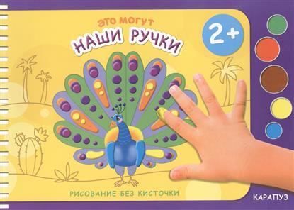 Савушкин С. (ред.) Это могут наши ручки савушкин с ред это могут наши ручки