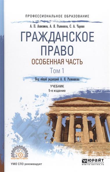 Анисимов А., Рыженков А., Чаркин С. Гражданское право. Особенная часть. Том 1. Учебник