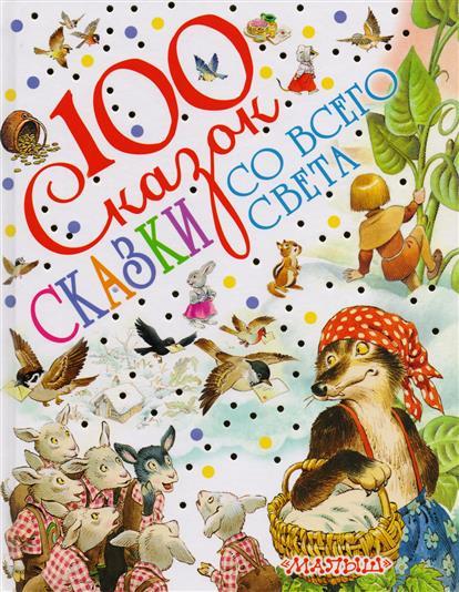 Карганова Е., Тарловский М. (пересказ) Сказки со всего света карганова е желтик