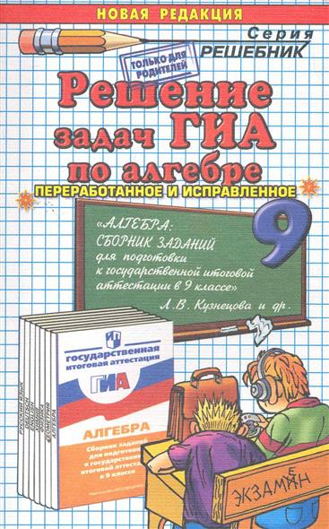 Решение задач ГИА по алгебре 9 кл
