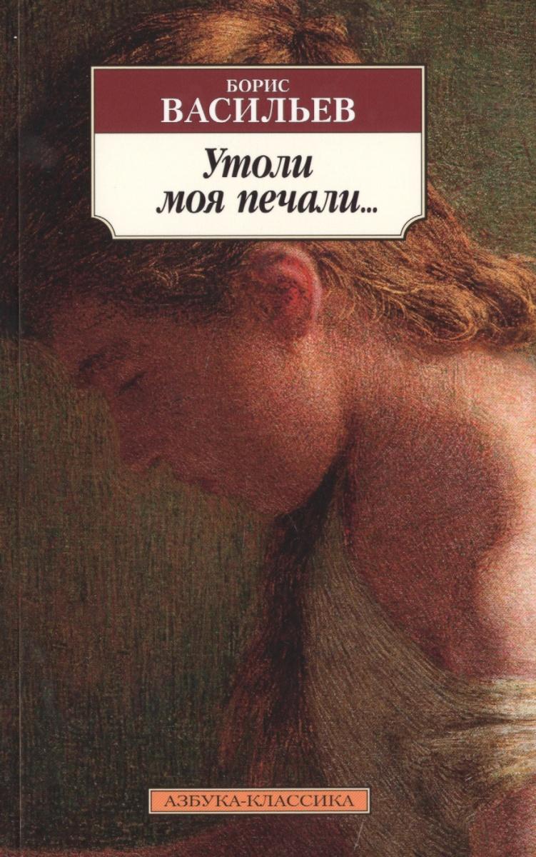 Васильев Б. Утоли моя печали… ISBN: 9785389147171 алюшина татьяна александровна утоли мои печали