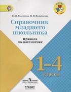 Справочник младшего школьника. Правила по математике. 1-4 классы