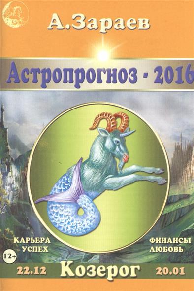 Астропрогноз 2016. Козерог
