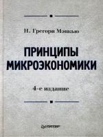 Принципы микроэкономики