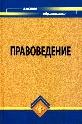 Мархгейм М. и др. Правоведение orient часы orient una0002w коллекция basic quartz