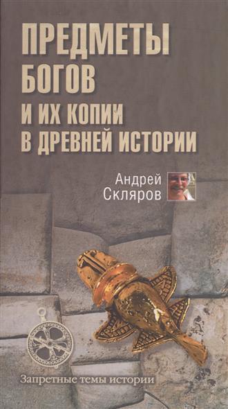 Скляров А. Предметы богов и их копии в древней истории