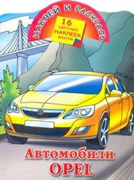 Рахманов А. (худ.) Р Автомобили Opel