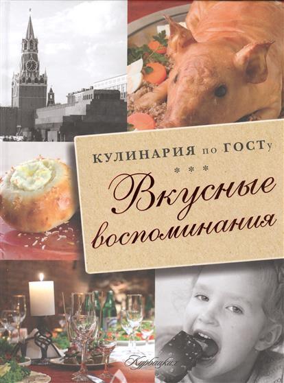 Куличихина Т. (ред.) Вкусные воспоминания. Кулинария по ГОСТу плотникова т такие вкусные салаты…