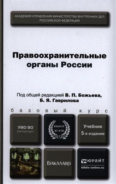 Правоохранительные органы России. Учебник для бакалавров