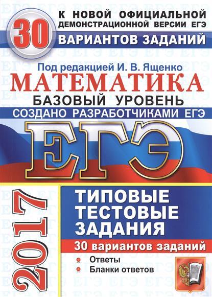 Ященко И. (ред.) ЕГЭ 2017. Математика. Базовый уровень. Типовые тестовые задания. 30 вариантов заданий
