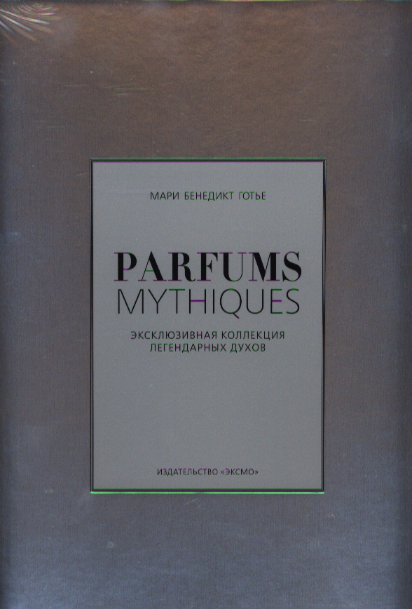 Готье М. Parfums Mythiques. Эксклюзивная коллекция легендарных духов satin with rhinestone dancing shoes for women ladies square heel ballroom dance shoes luxurious salsa shoes free shipping 6394