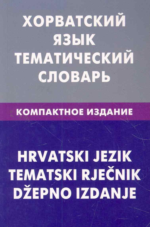 Калинин А. Хорватский язык Тематический словарь Компактное изд. а ю калинин хорватский язык справочник по глаголам