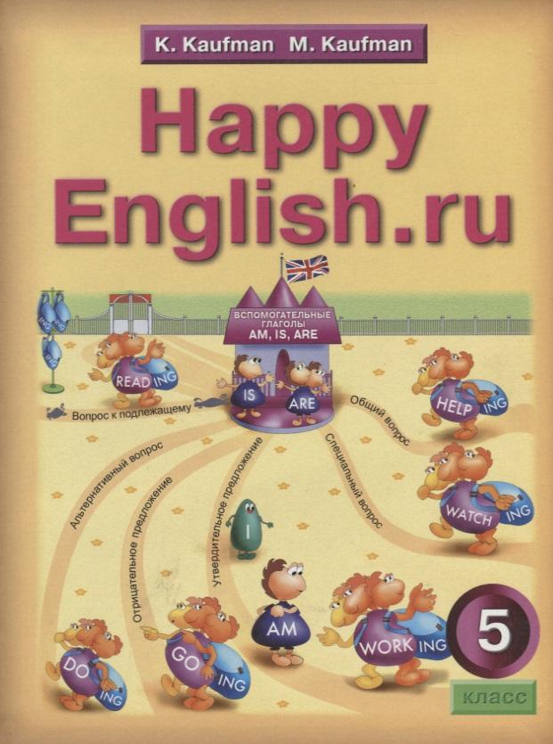 Кауфман К., Кауфман М. Happy English.ru 5 кл Учебник ISBN: 9785868662737 кауфман к кауфман м happy english ru 9 кл р т 2