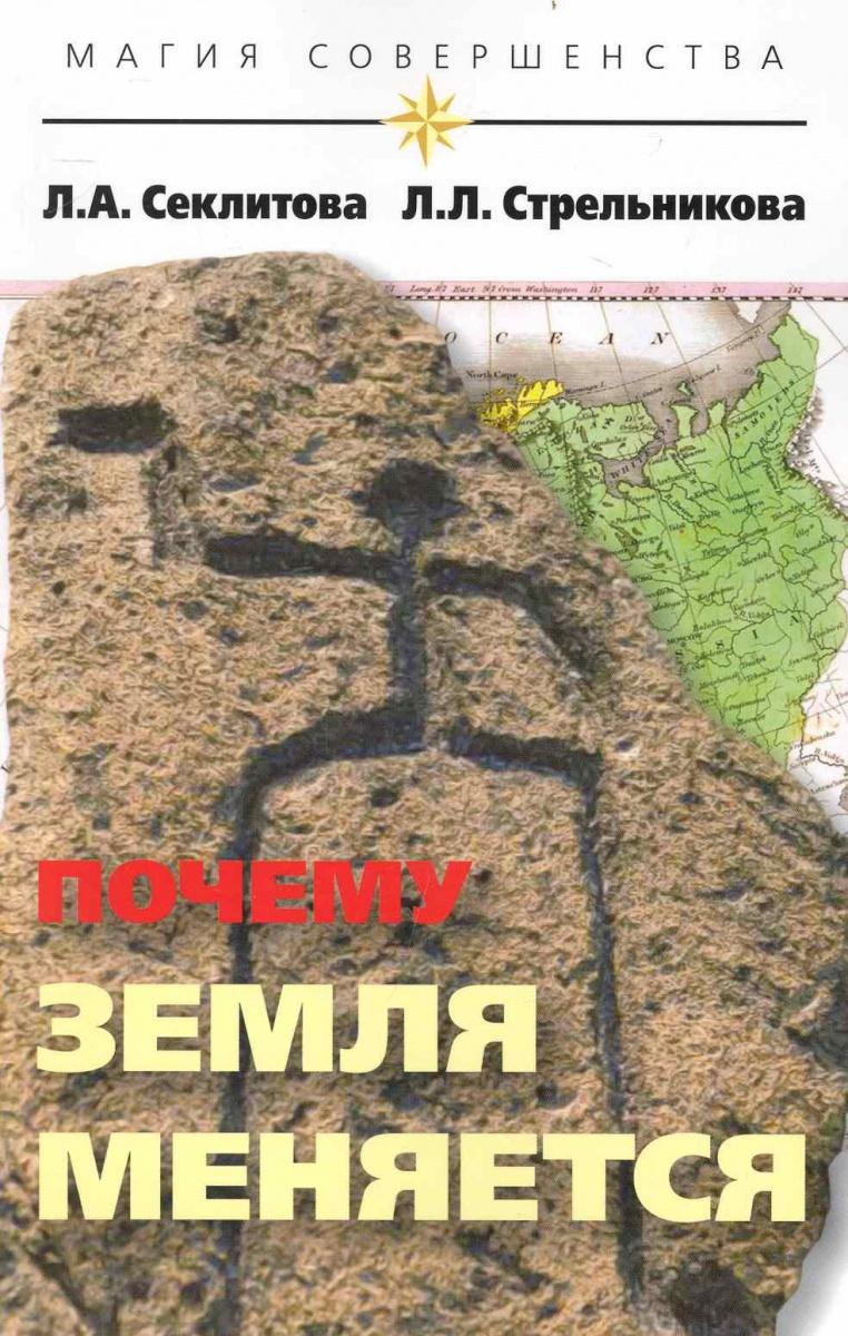 Секлитова Л., Стрельникова Л. Почему Земля меняется