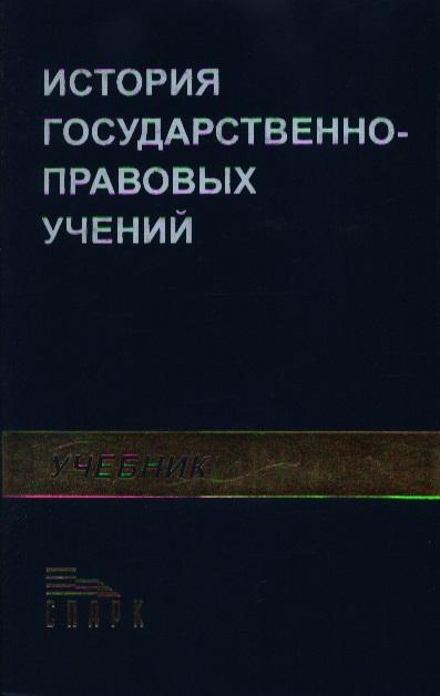 История гос.-правовых учений Лазарев