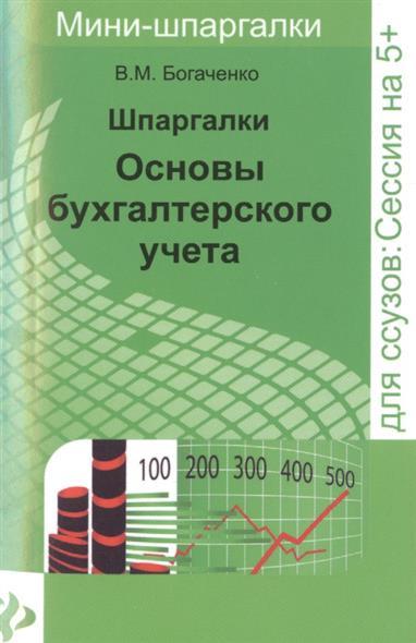 Богаченко  В.: Шпаргалки. Основы бухгалтерского учета
