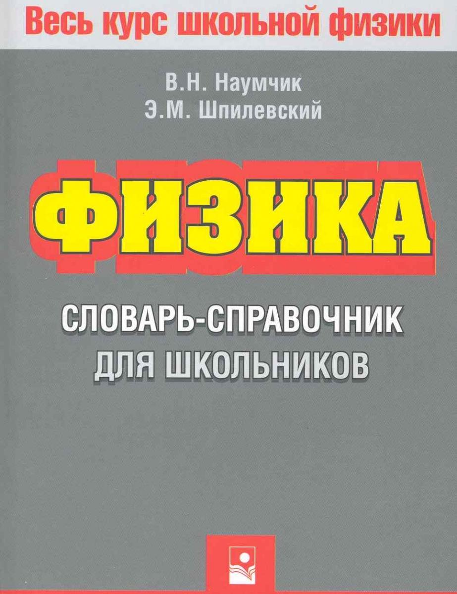 Наумчик В., Шпилевский Э. Физика Словарь-справочник для школьников