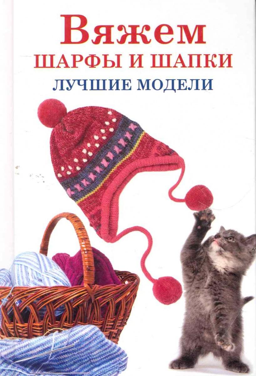 Красичкова А. Вяжем шарфы и шапки Лучшие модели женские шарфы шапки комплекты oem 2