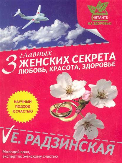 3 главных женских секрета