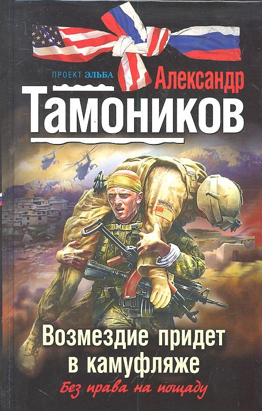 Тамоников А. Возмездие придет в камуфляже тамоников а проверь друга в бою
