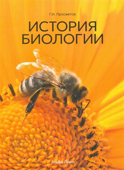 Просветов Г. История биологии. Учебно-практическое пособие цена