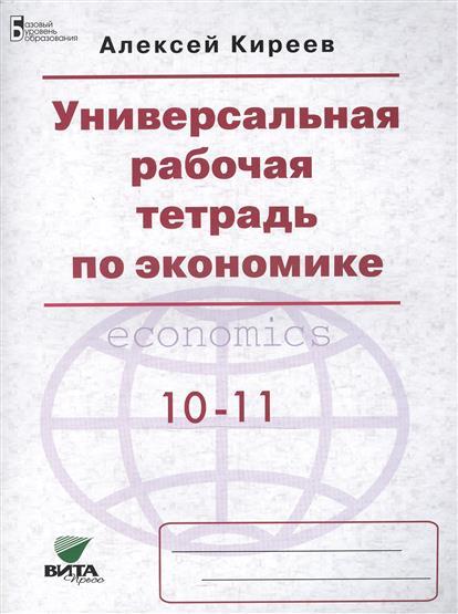Универсальная рабочая тетрадь по экономике: пособие для 10-11 классов (базовый уровень). 5-е издание