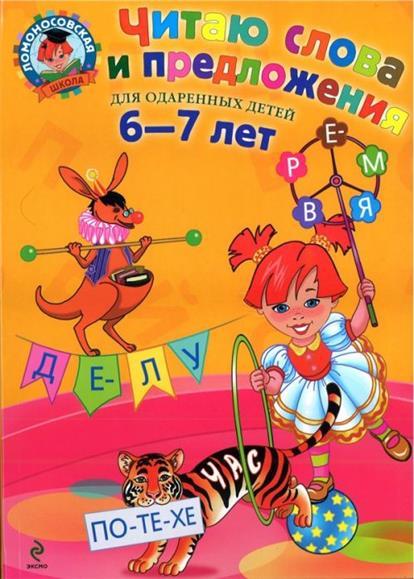 Пятак С. Читаю слова и предложения Для детей 6-7 лет эксмо читаю слова и предложения для детей 6 7 лет