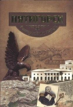 Пятигорск в исторических очерках