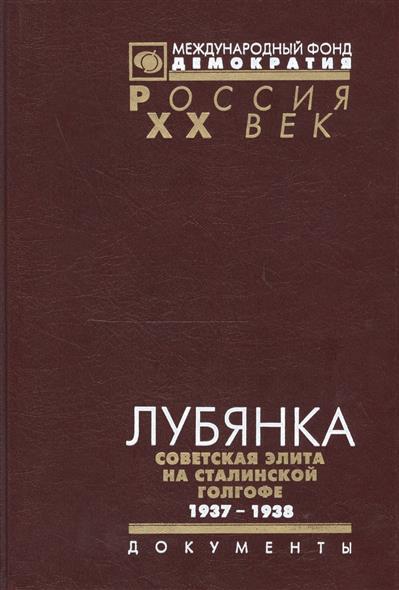 Лубянка. Советская элита на сталинской голгофе. 1937-1938