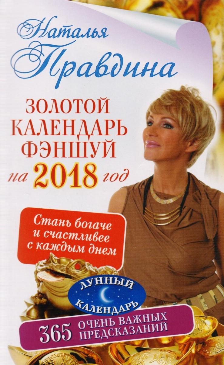 Золотой календарь фэншуй на 2018 год. 365 очень важных предсказаний