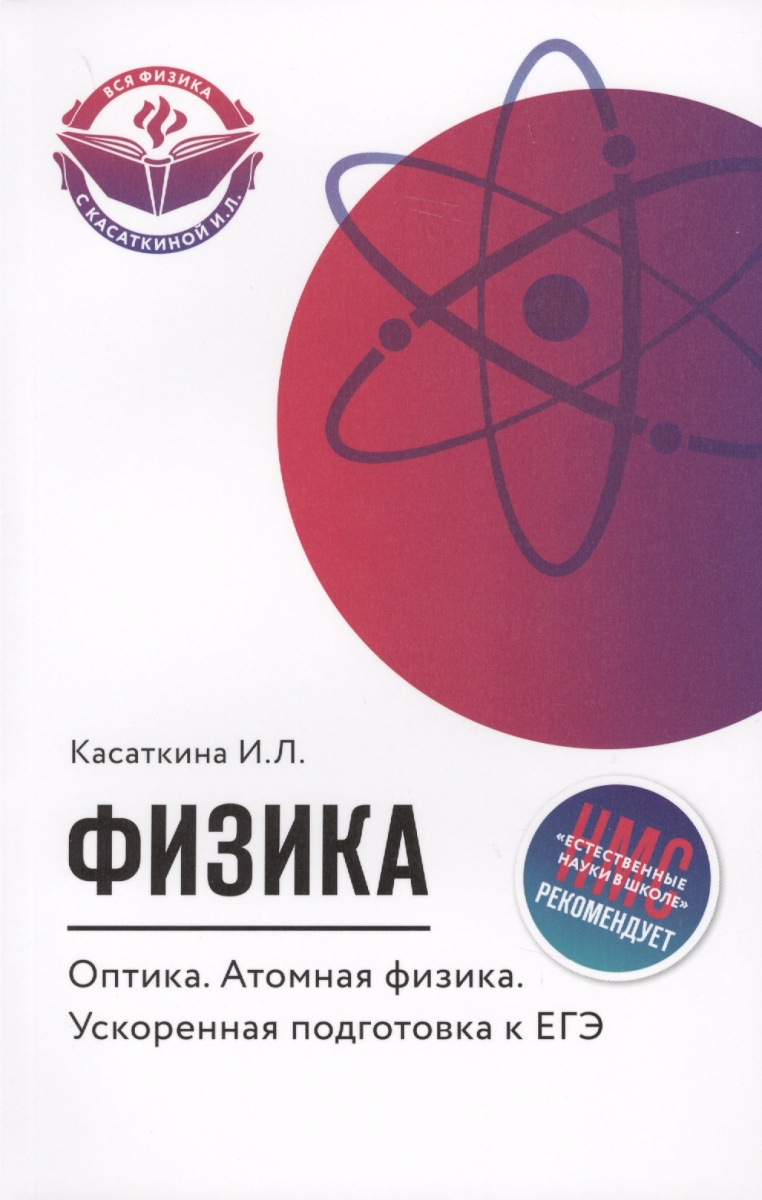 Касаткина И. Физика. Оптика. Атомная физика. Ускоренная подготовка к ЕГЭ ISBN: 9785222295397 оптика leapers