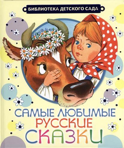 Парнякова М. (ред.) Самые любимые русские сказки