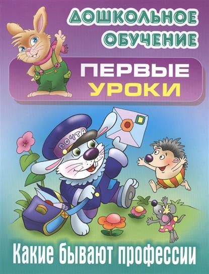 Лясковский В. Какие бывают профессии