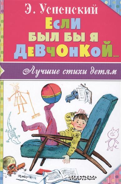 Успенский Э. Если был бы я девчонкой… если был бы я девчонкой лучшие стихи детям