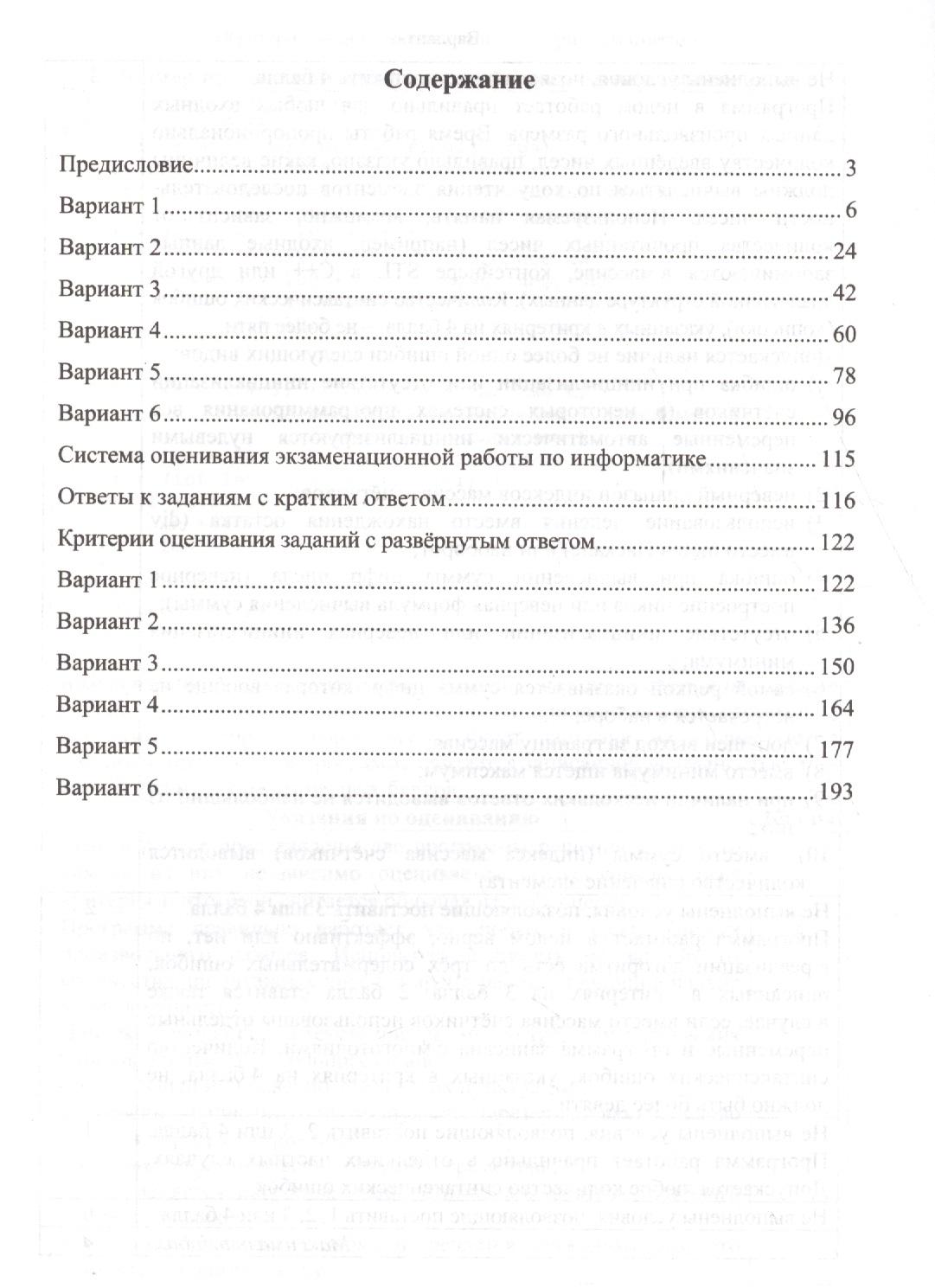 Статград по математике 11 класс 2018-2018 задания