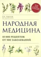 Народная медицина. 10 000 рецептов от 500 заболеваний