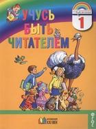 Учусь быть читателем. Книга для чтения в период обучения грамоте. Для 1 класса общеобразовательных учреждений