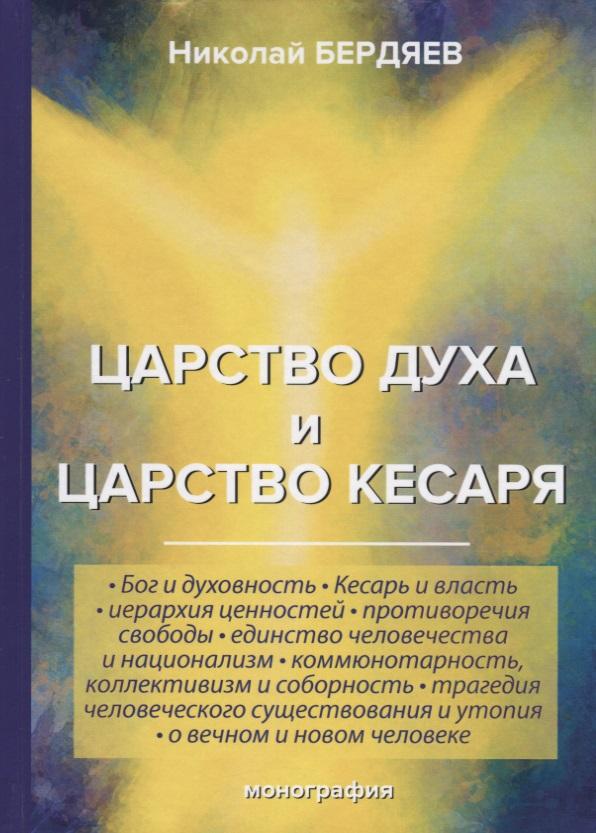 Бердяев Н. Царство духа и царство кесаря а в тихонов подводное царство
