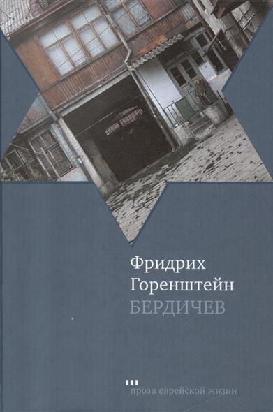 Горенштейн Ф. Бердичев. Избранное горенштейн ф раба любви киносценарии