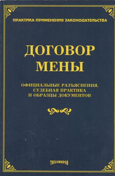 Договор мены. Официальные разъяснения, судебная практика и образцы документов