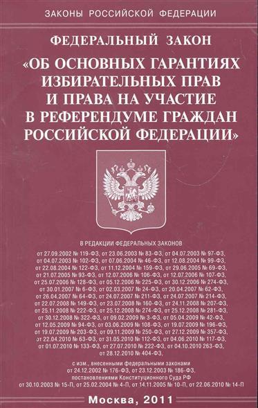 ФЗ Об основных гарантиях избирательных прав...