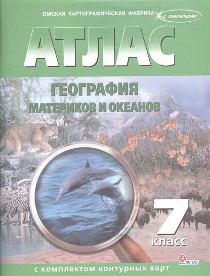 Атлас. География материков и океанов с комплектом контурных карт. 7 класс