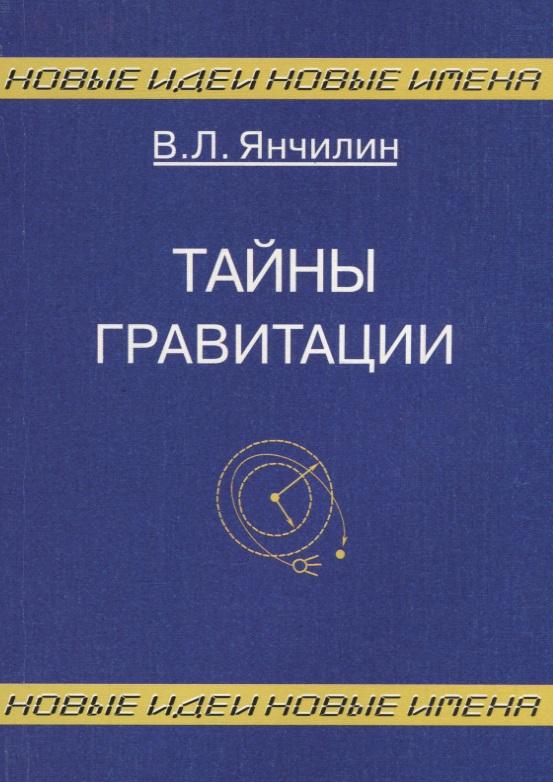 Янчилин В.: Тайны гравитации