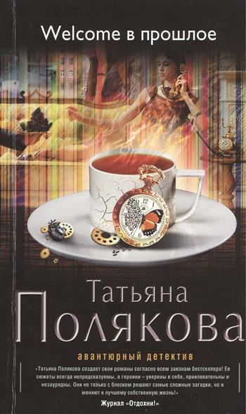 Полякова Т. Welcome в прошлое полякова т закон семи